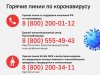 №97-пр О мероприятиях по предупреждению распространения новой коронавирусной инфекции на территории Хабаровского края